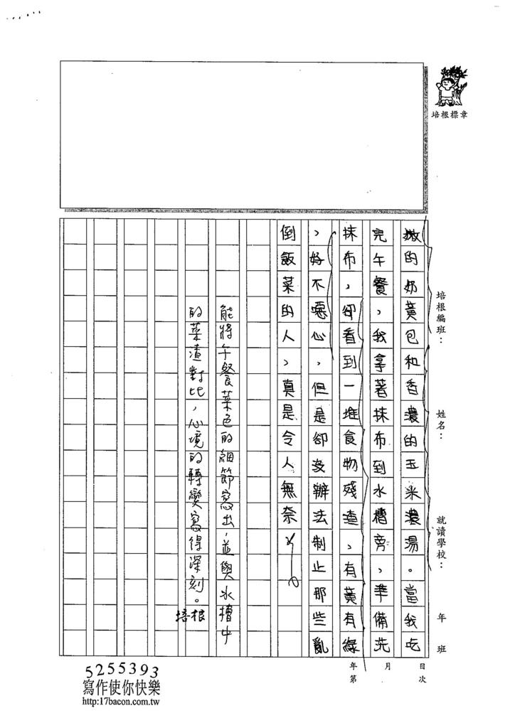 104W6402董睿群 (4)