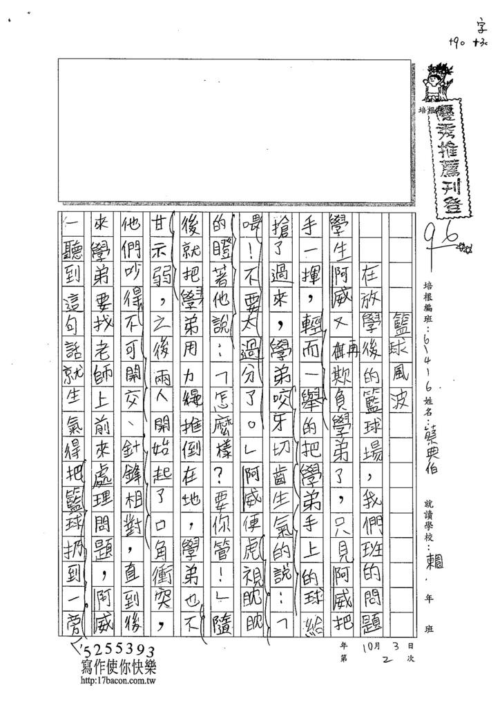 104W6402蔡典伯 (1)