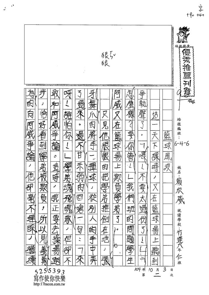 104W6402賴欣葳 (1)