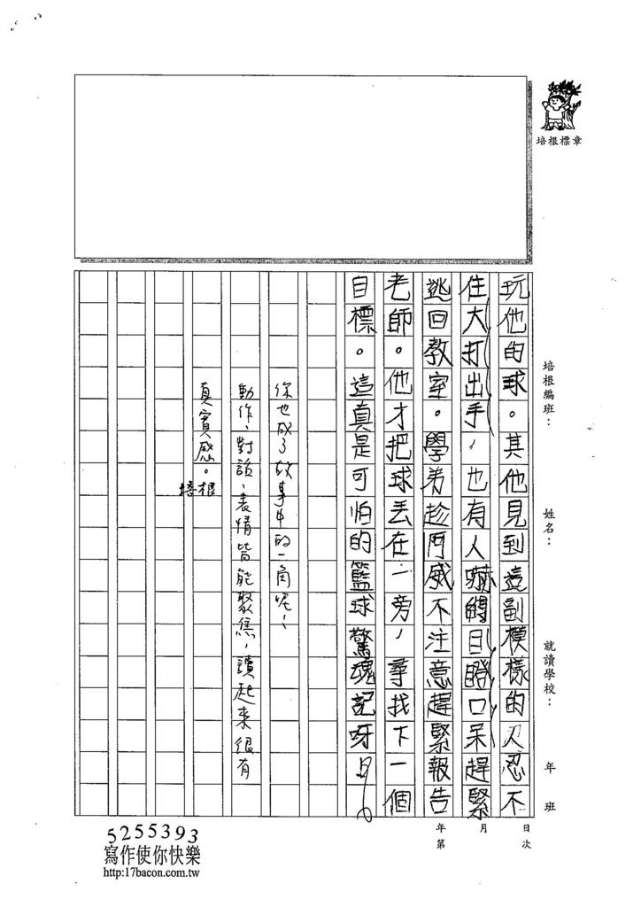 104W6402賴欣葳 (2)