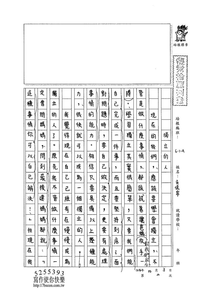 104WA202吳懷寧(1)