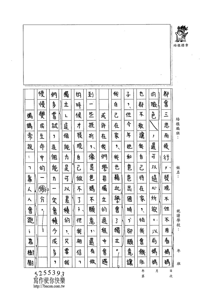 104WA202吳懷寧(2)
