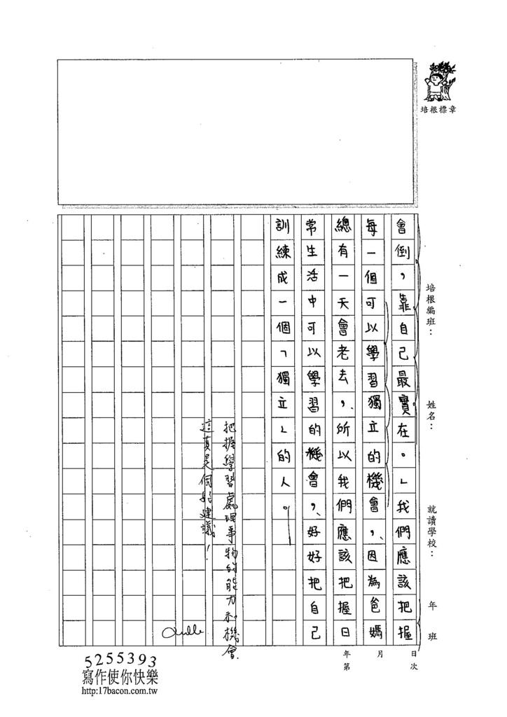 104WA202吳懷寧(3)