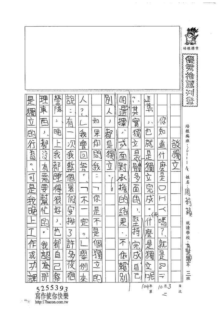 104WA202周莉蘋 (1)