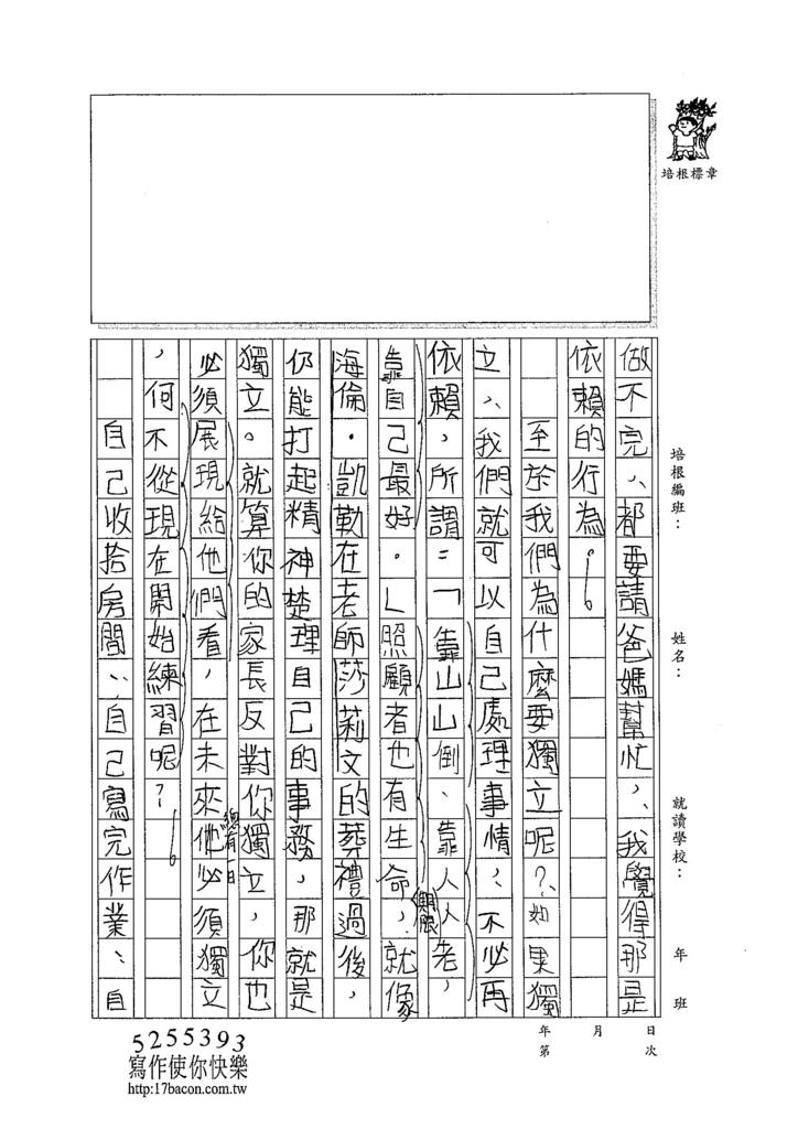 104WA202周莉蘋 (2)