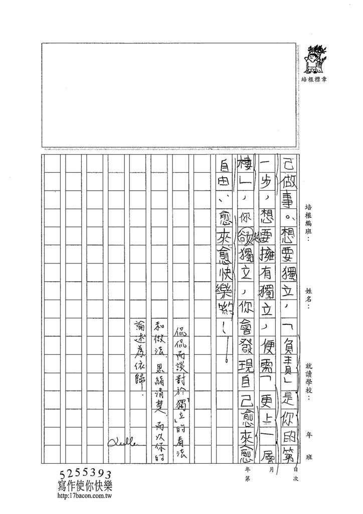 104WA202周莉蘋 (3)