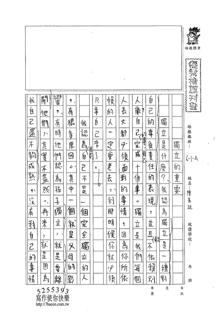 104WA202陳昱廷 (1)