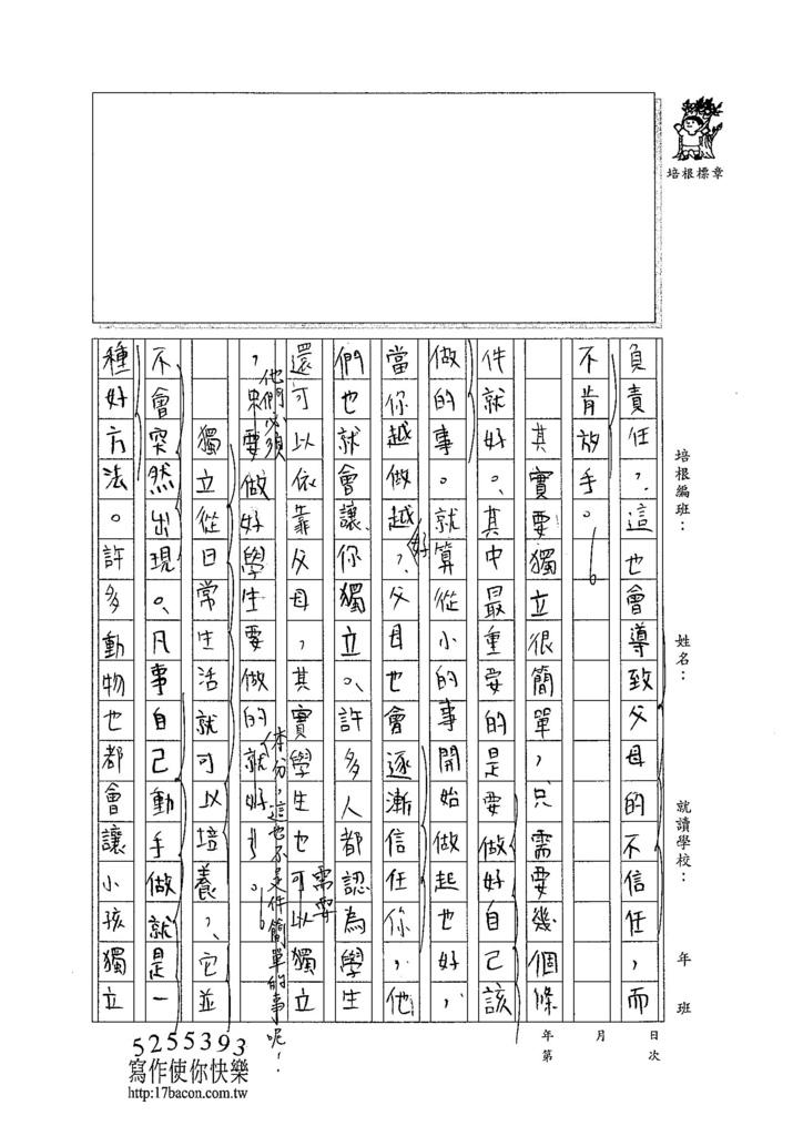104WA202陳昱廷 (2)