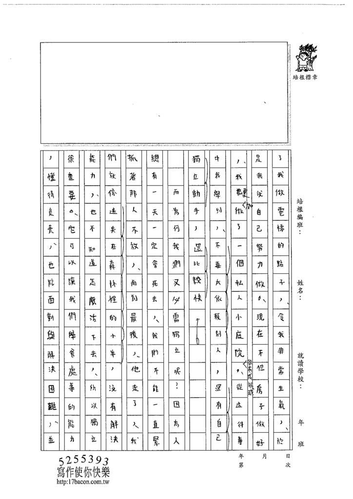 104WA202劉君彥 (2)