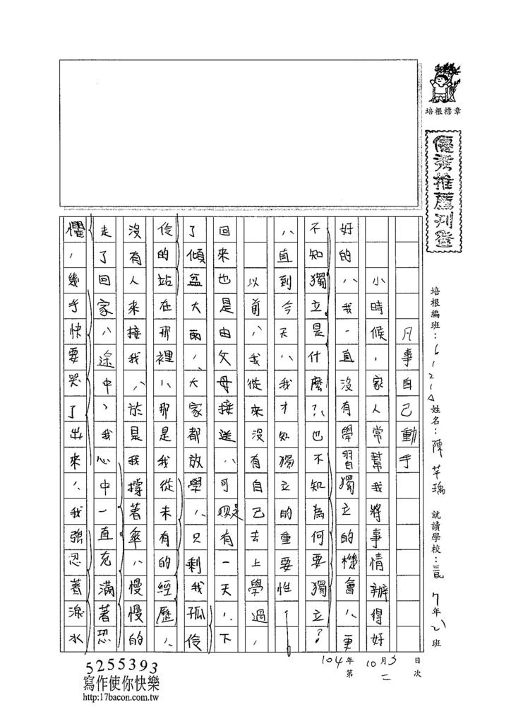 104WA202陳芊瑀 (1)