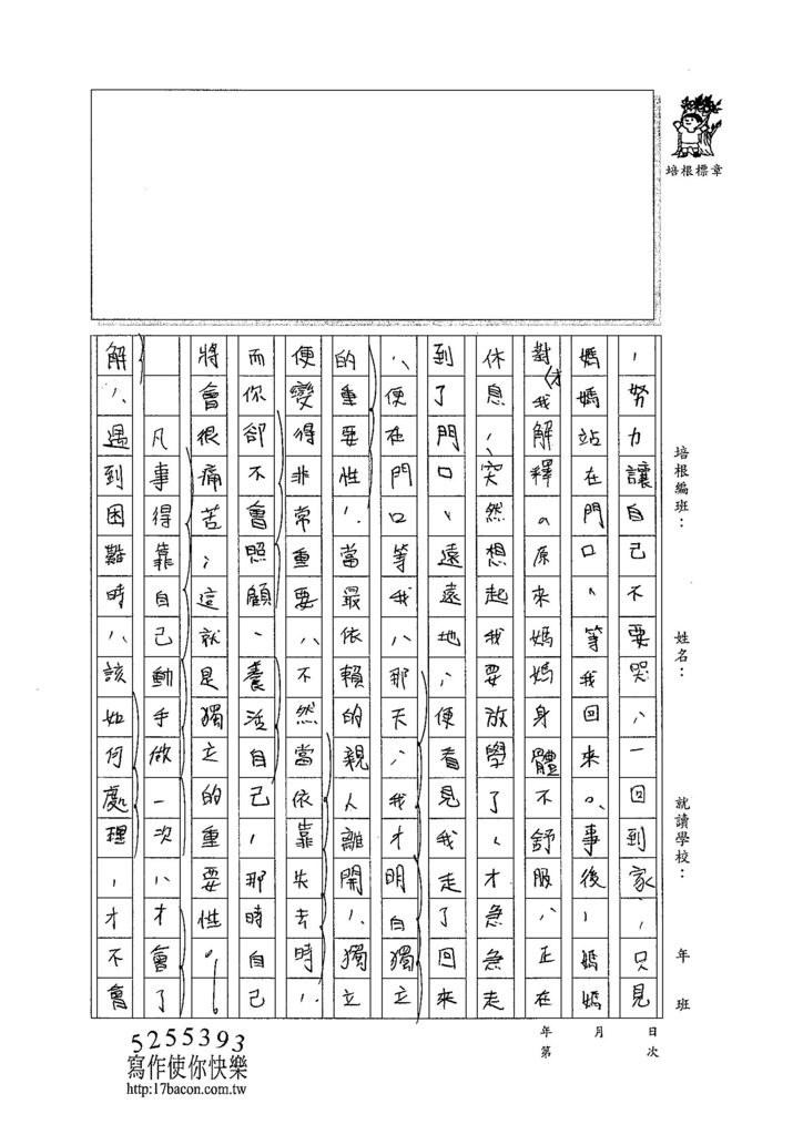 104WA202陳芊瑀 (2)