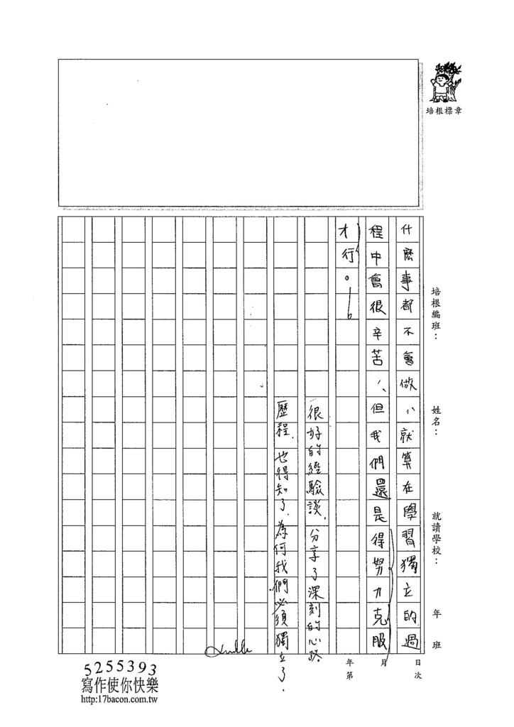 104WA202陳芊瑀 (3)
