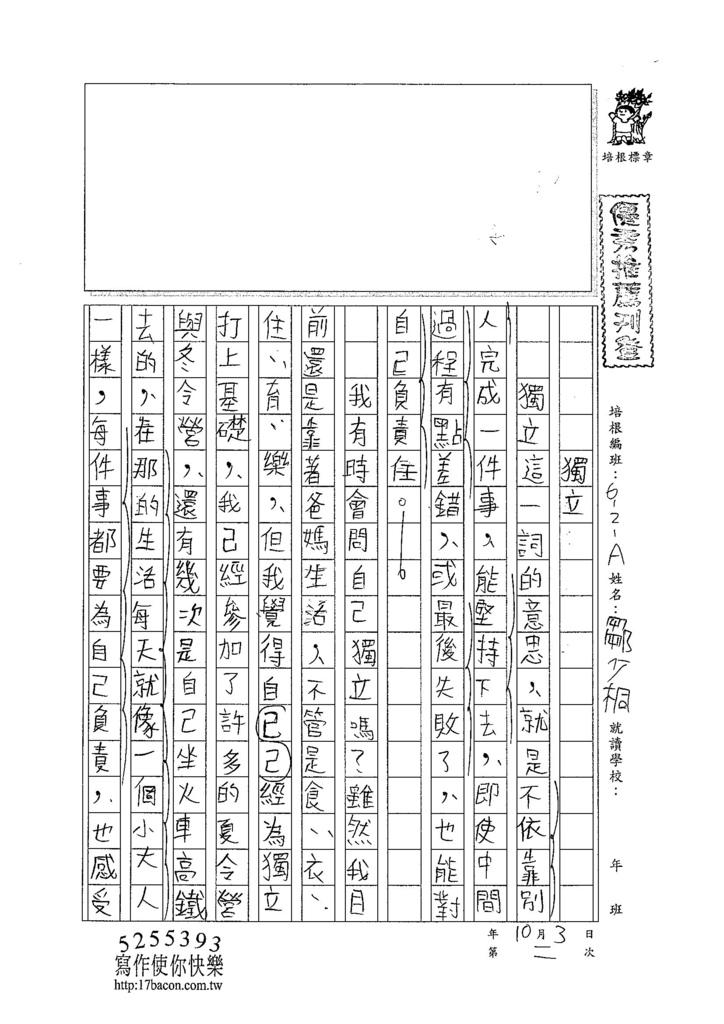104WA202鄒少桐 (1)