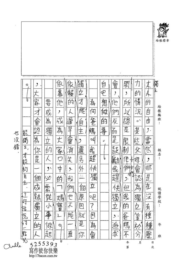 104WA202鄒少桐 (2)