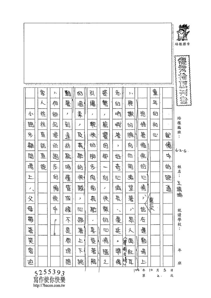 104WG202王靖瑜 (1)