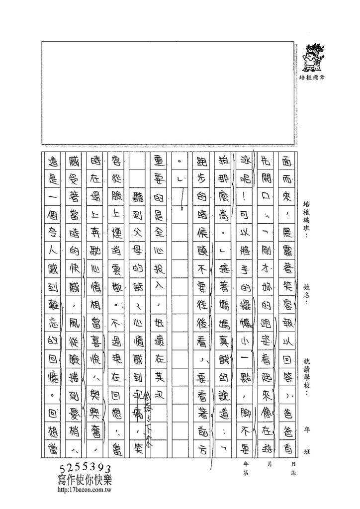104WG202王靖瑜 (2)