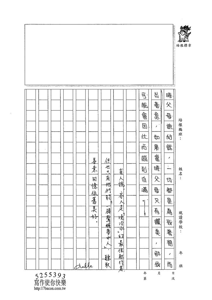 104WG202王靖瑜 (3)
