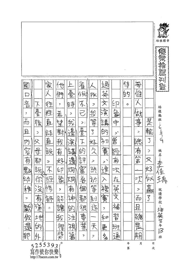 104WG202李佳瑀 (1)