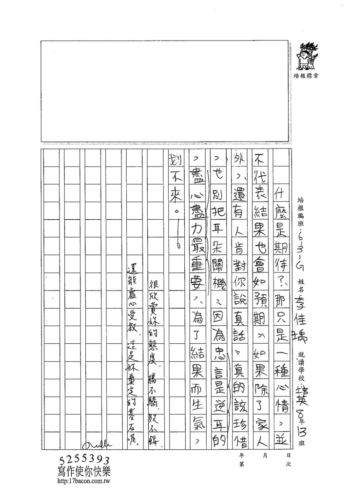 104WG202李佳瑀 (3)