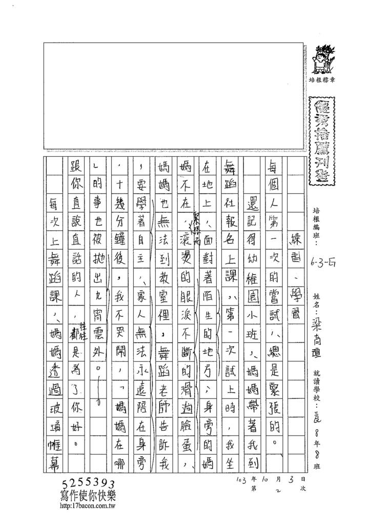 104WG202梁育瑄 (1)