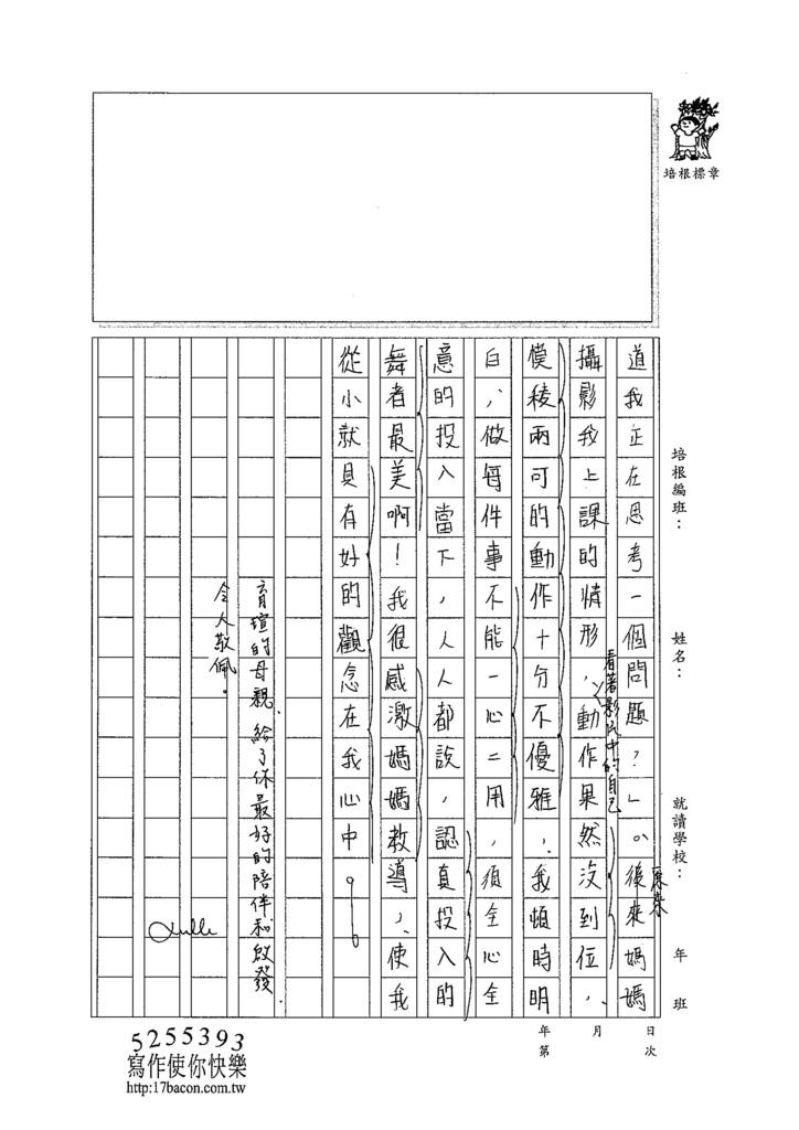 104WG202梁育瑄 (3)