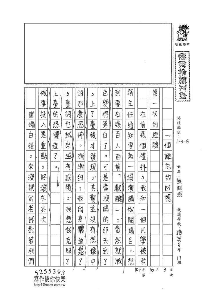 104WG202蔡翊瑄 (1)