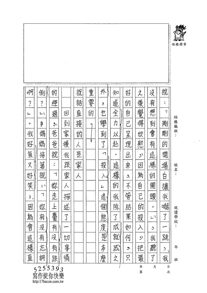 104WG202蔡翊瑄 (2)