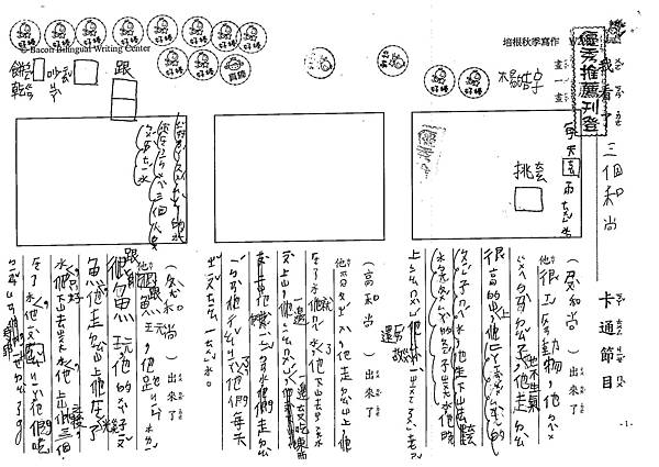 104W2203楊皓宇 (1)