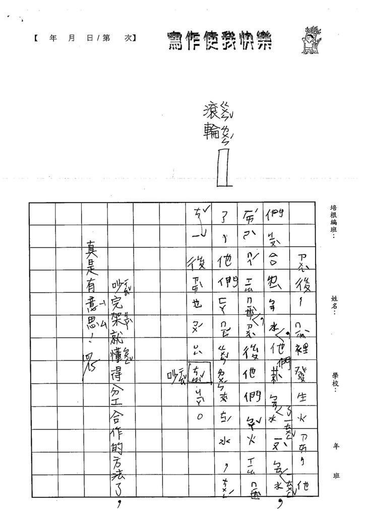 104W2203楊皓宇 (2)