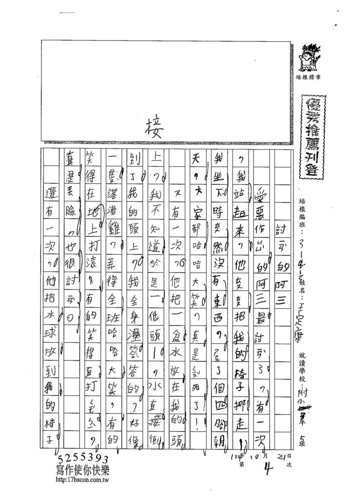 104W3204王定康 (1)