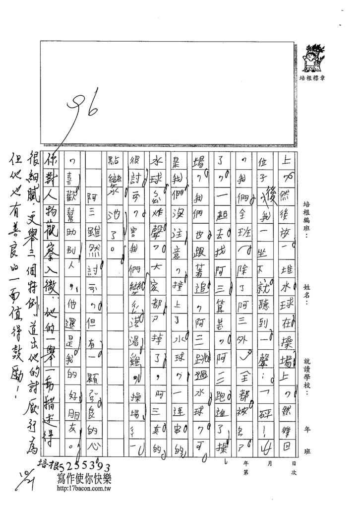 104W3204王定康 (2)