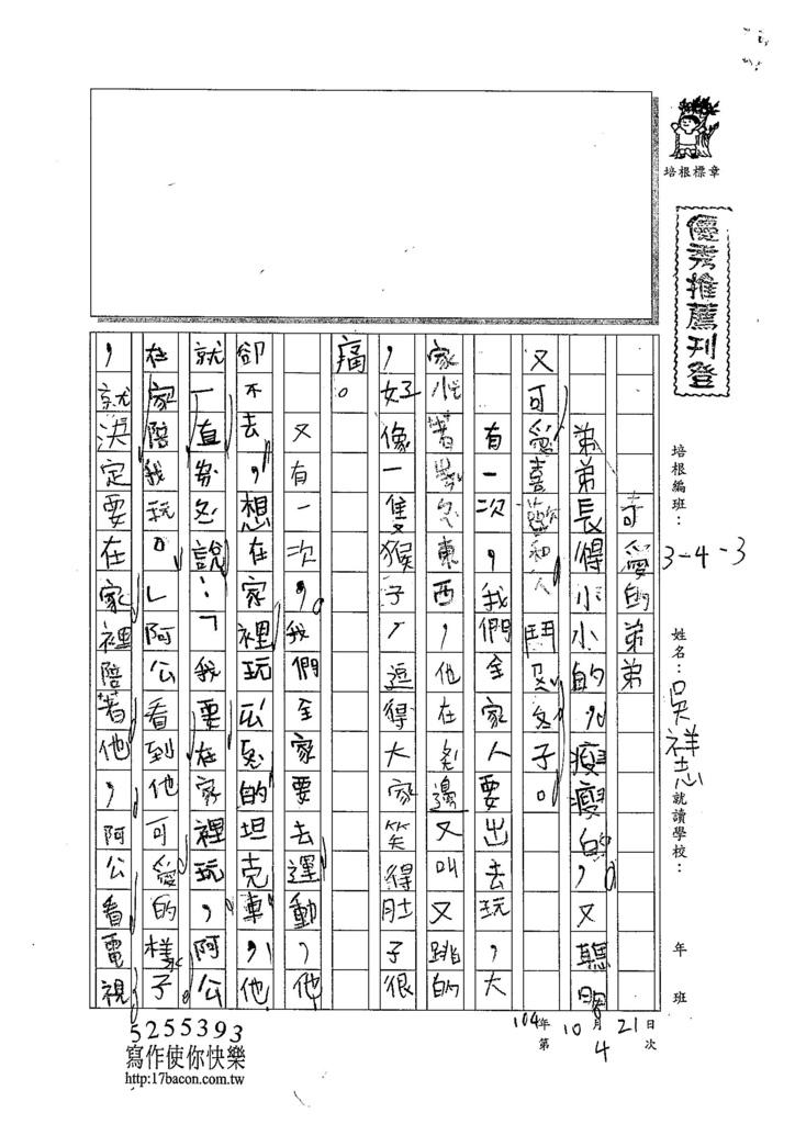 104W3204吳祥志 (1)