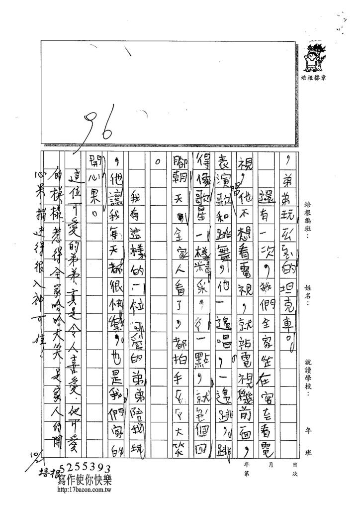 104W3204吳祥志 (2)