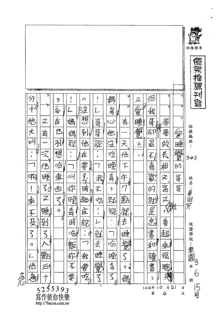 104W3204姜羽芹 (1)
