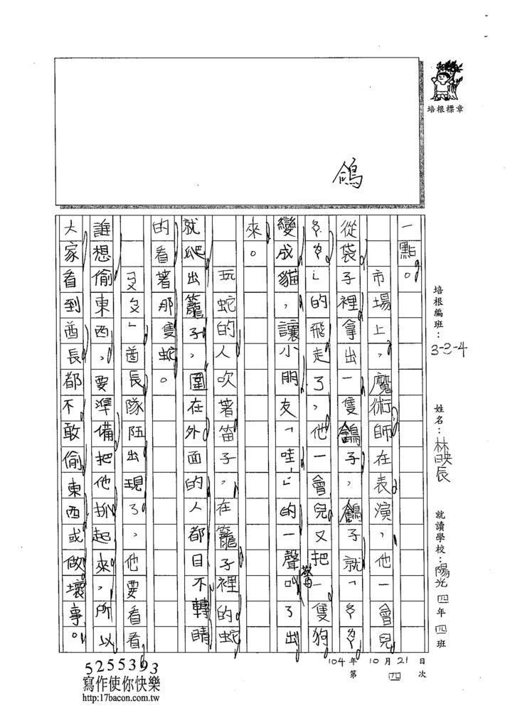 104W4204林映辰 (2)