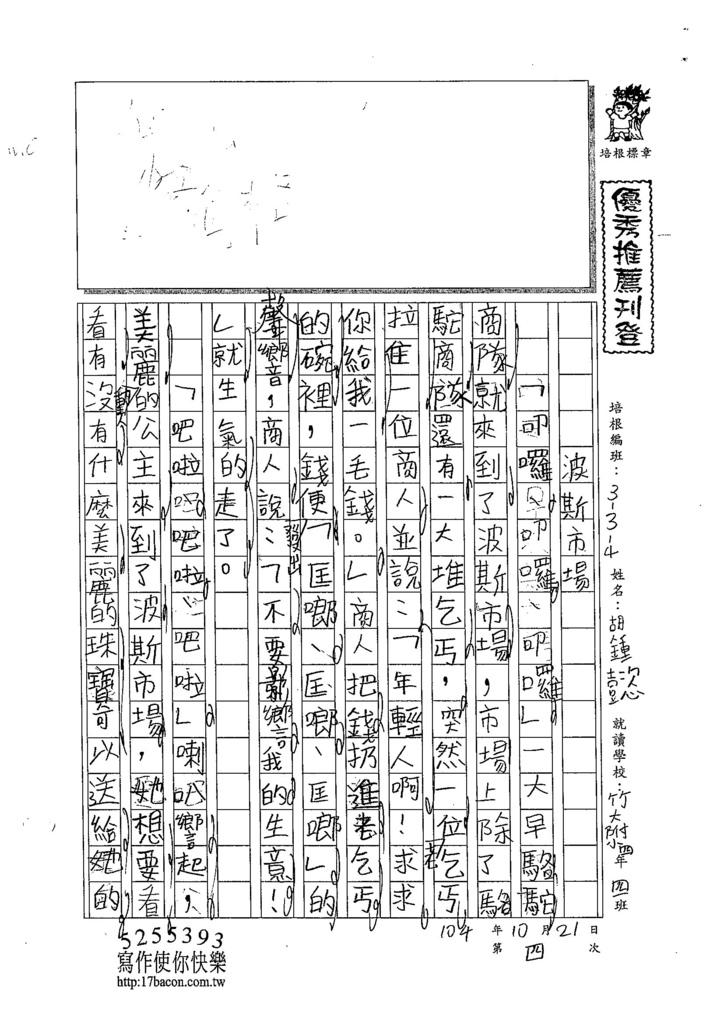 104W4204胡鍾懿 (1)