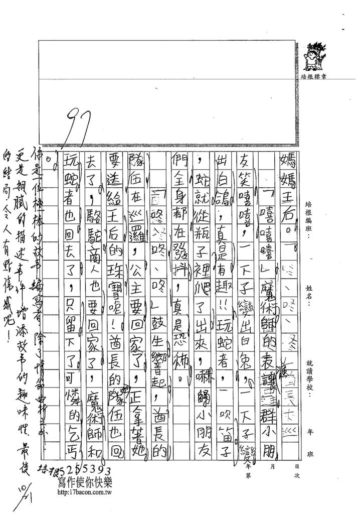104W4204胡鍾懿 (2)