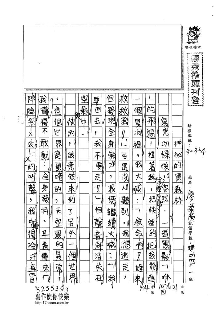 104W4204廖柔茵 (1)