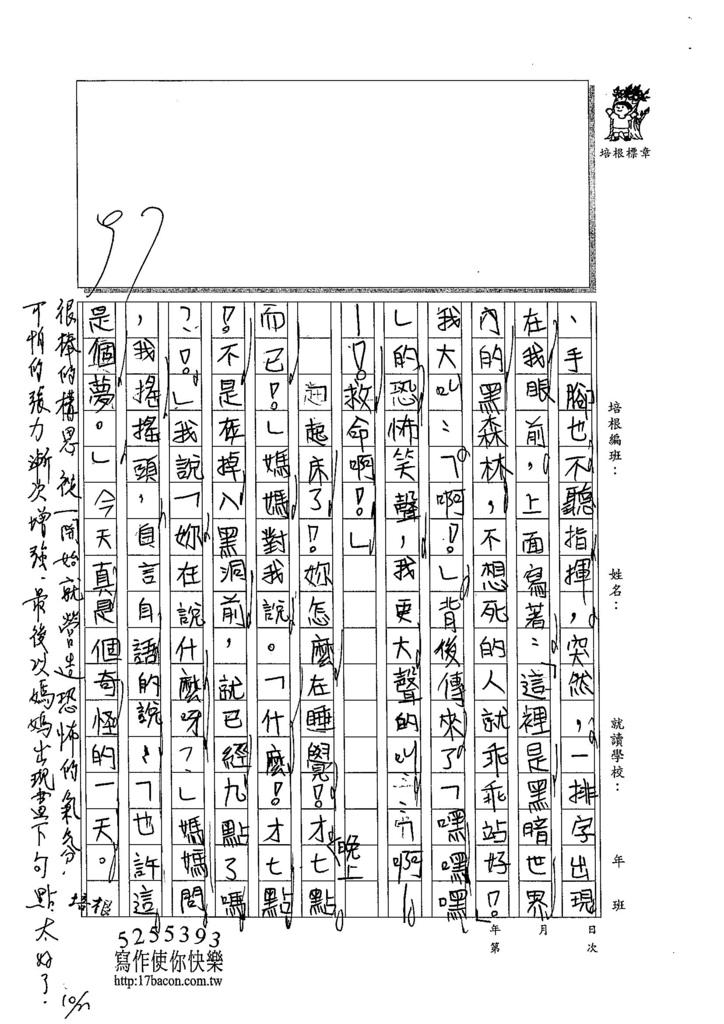 104W4204廖柔茵 (2)