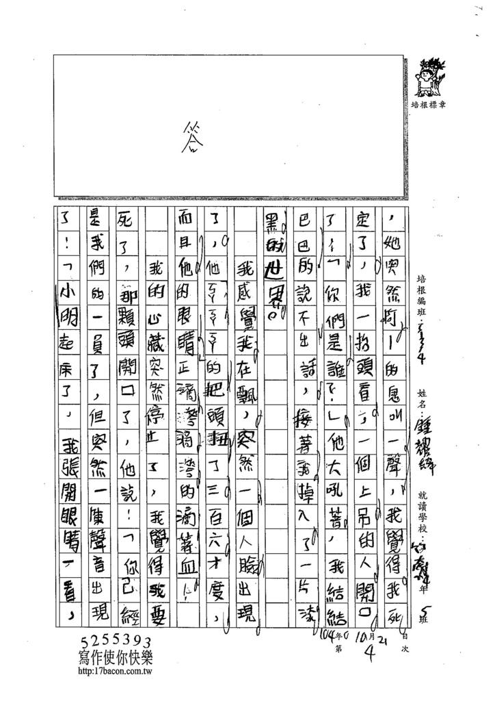 104W4204鍾耀緯 (2)