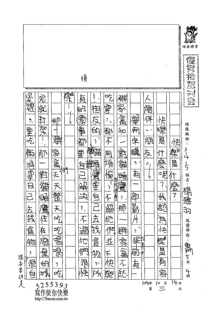 104W5203楊雅羽 (1)
