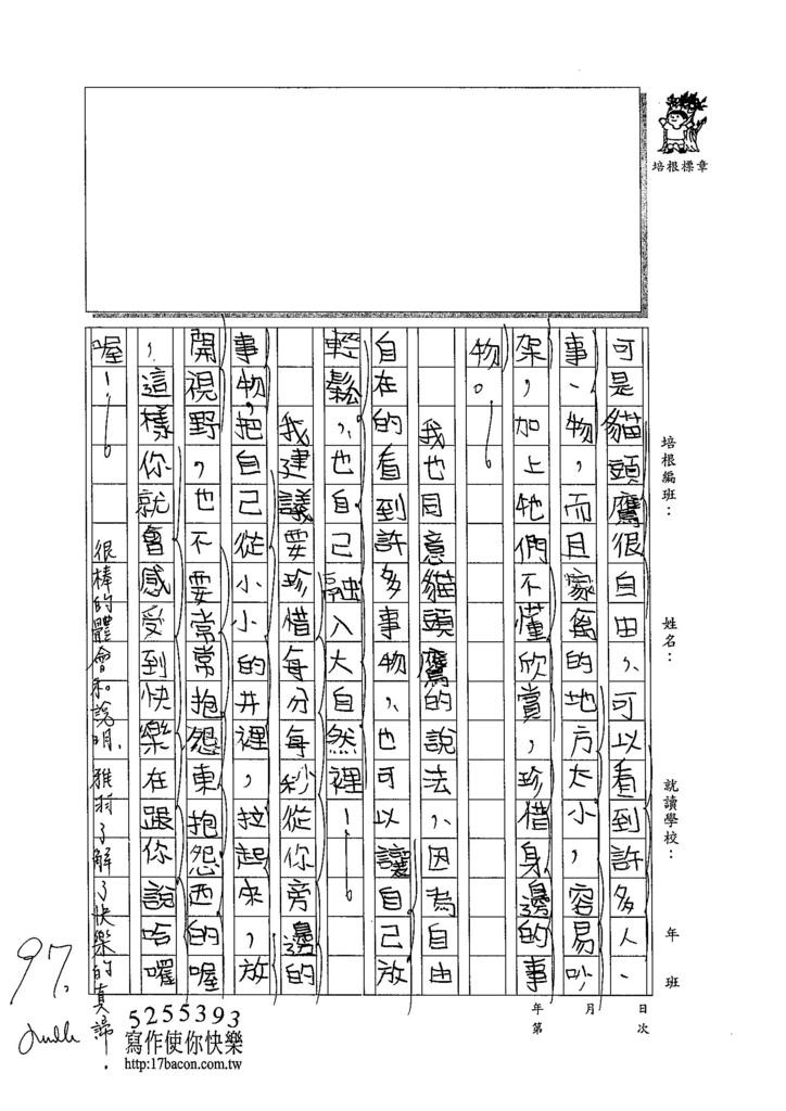 104W5203楊雅羽 (3)