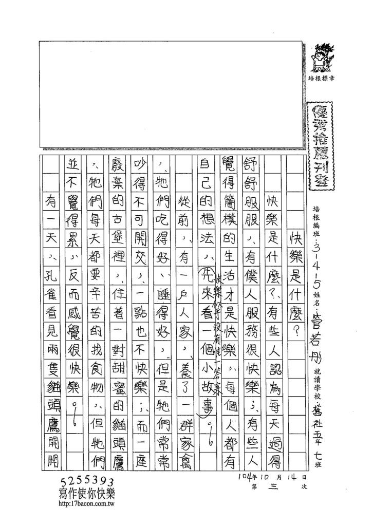 104W5203管若彤 (1)