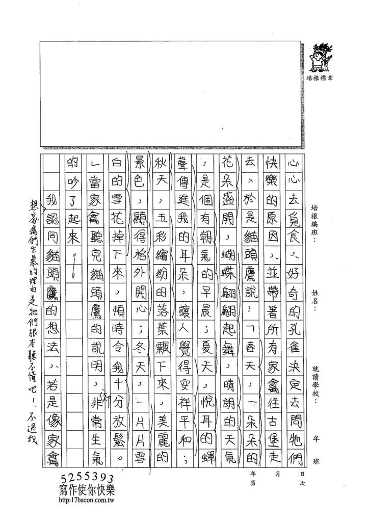 104W5203管若彤 (2)