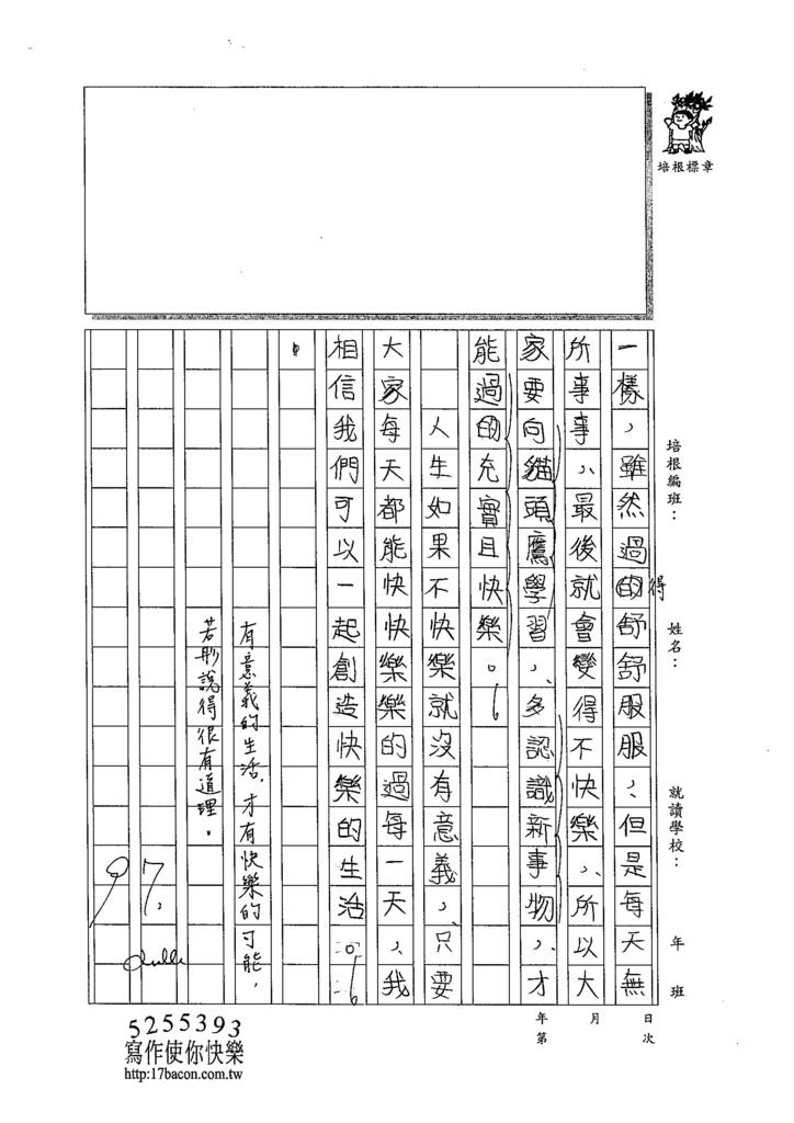 104W5203管若彤 (3)
