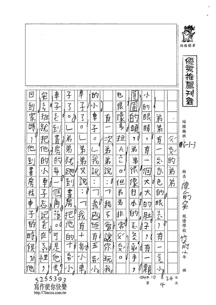 104W3204陳俞安 (1)