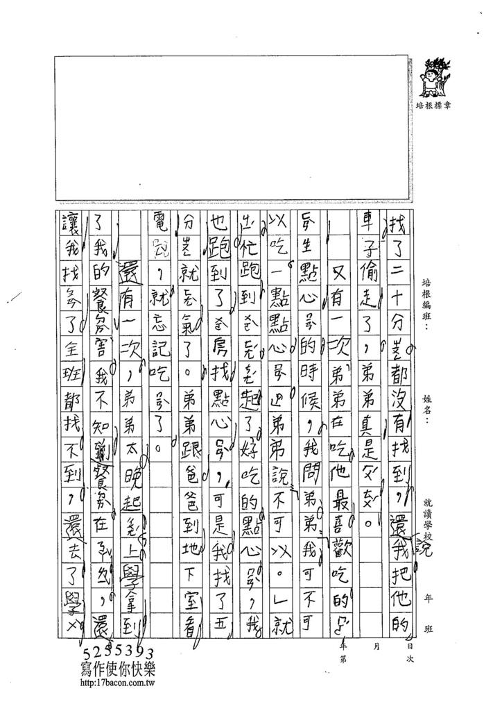 104W3204陳俞安 (2)