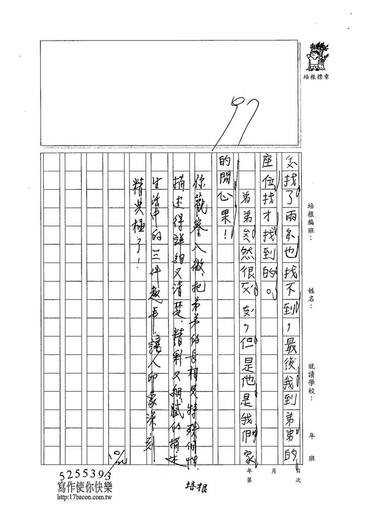 104W3204陳俞安 (3)