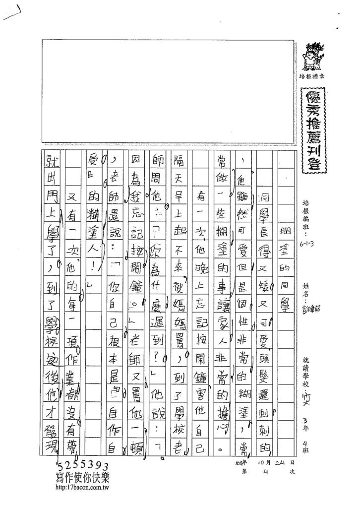 104W3204彭暐吉吉 (1)