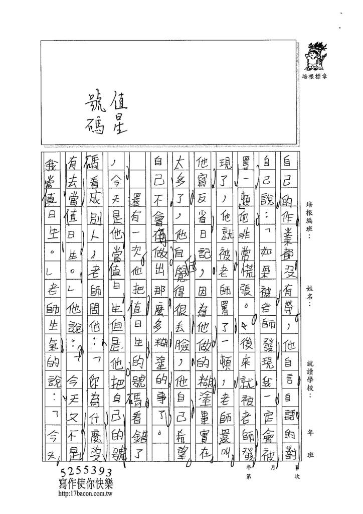104W3204彭暐吉吉 (2)